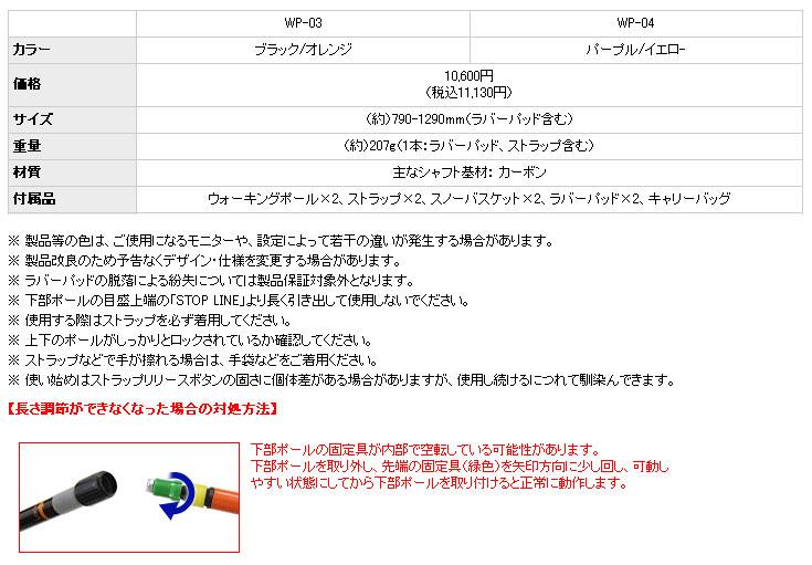 トレッキングポール カーボン WP-03 WP-04 ナイトウォークモデル[ ウォーキングポール 山ガール ストック 2本 軽量 登山  ドッペルギャンガー アウトドア ]