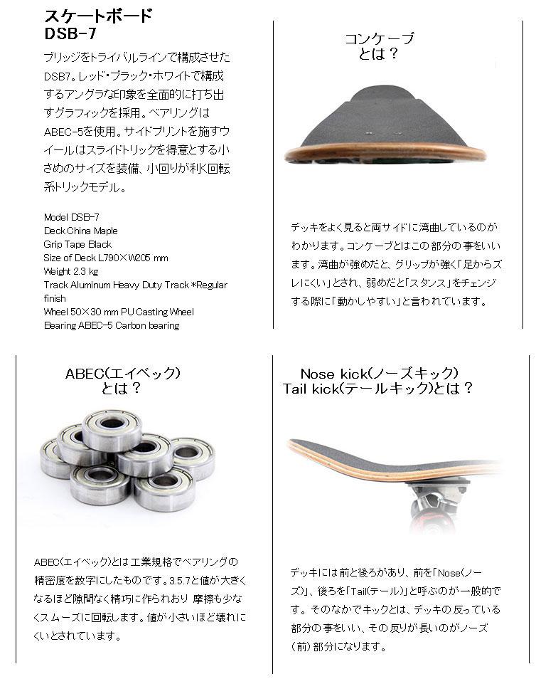 スケートボード [ABEC-5 ベアリング ウィール キッズ コンプリート デッキ クルーザー]dsb-7