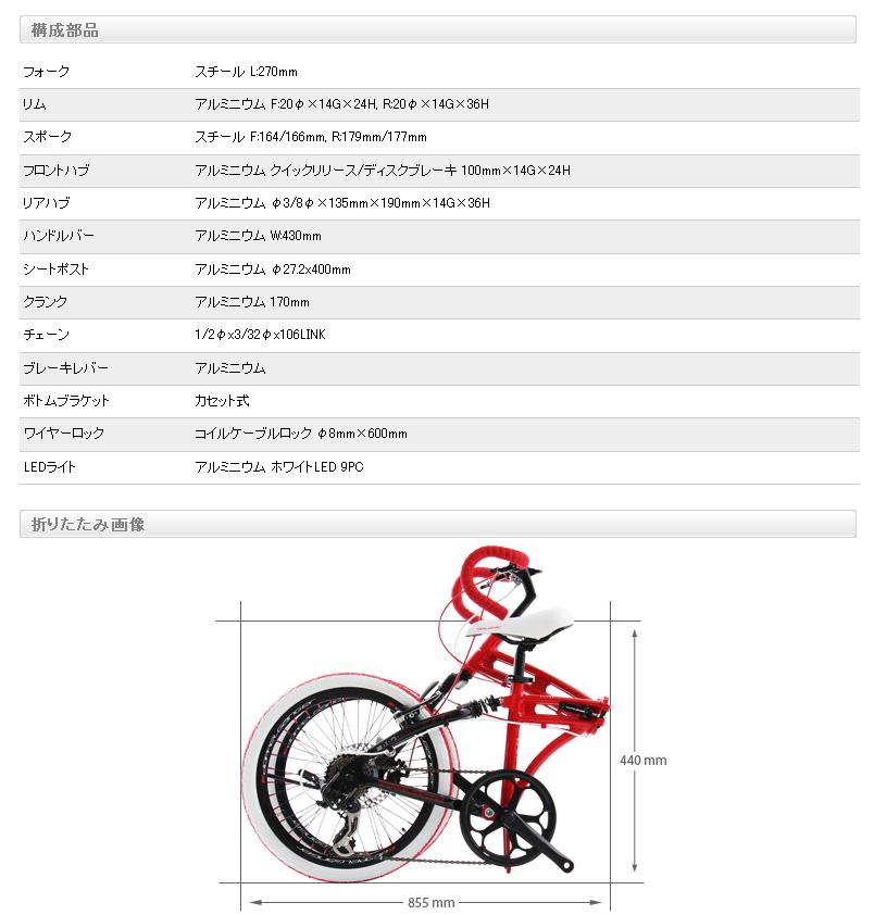 20インチ ドッペルギャンガー 折りたたみ自転車 217 [ シマノ7段変速 自転車 ドロップハンドル サスペンション  DOPPELGANGER ]