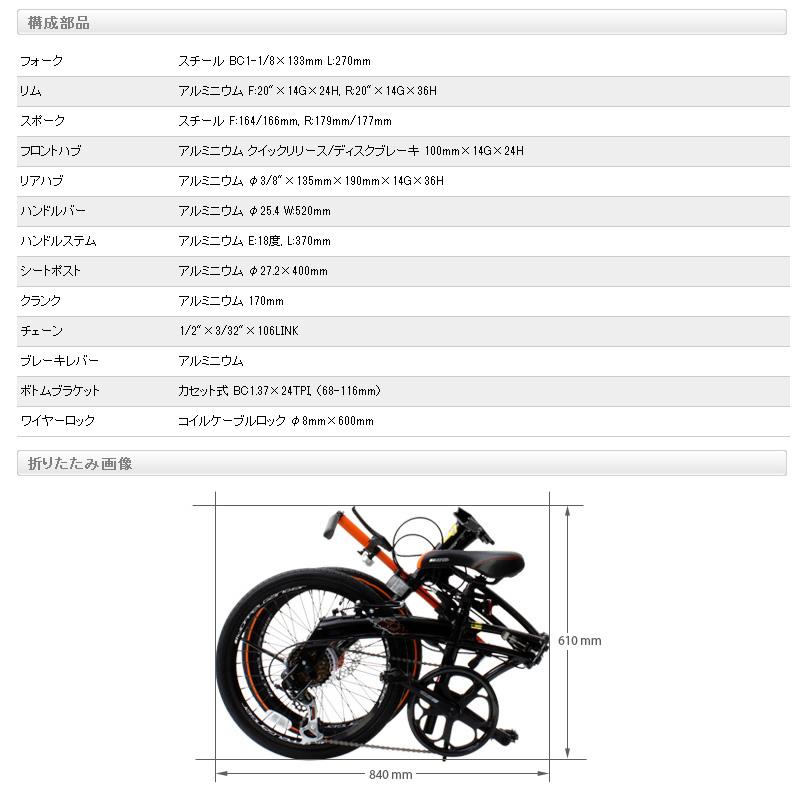 20インチ 折りたたみ自転車 [ シマノ7段変速 軽量 アルミフレーム ロードバイク 自転車  211 ]