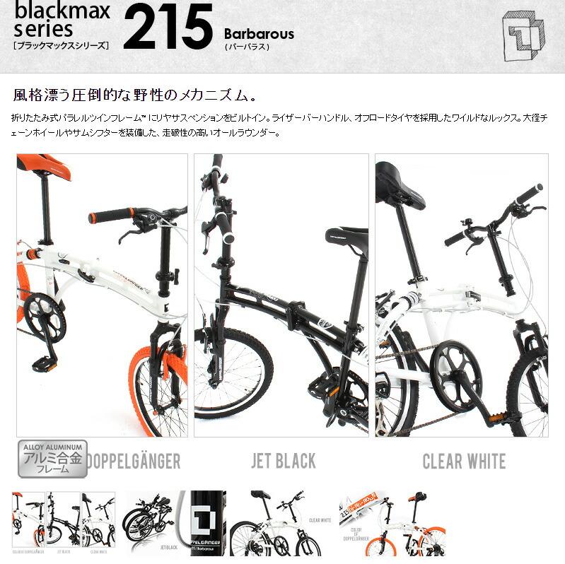 20インチ 折りたたみ自転車 215 Barbarous [ シマノ7段変速 アルミフレーム   ドッペルギャンガー DOPPELGANGER ]