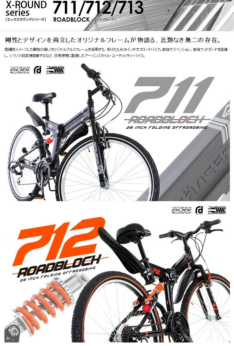 26インチ マウンテンバイク [シマノ21段変速 アルミフレーム Wサスペンション 折りたたみ自転車 MTB   ドッペルギャンガー DOPPELGANGER]711