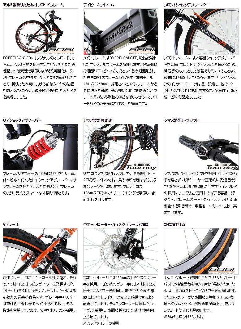 26インチ マウンテンバイク [シマノ21段変速 アルミフレーム Wサスペンション 折りたたみ自転車 MTB 激安 通販 ドッペルギャンガー DOPPELGANGER]711
