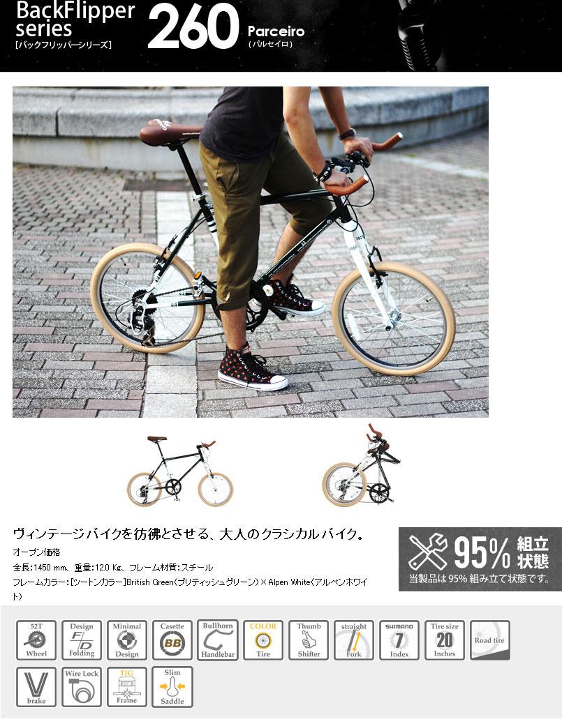 20インチ ミニベロ 260 [ シマノ7段変速 自転車  DOPPELGANGER ドッペルギャンガー ]