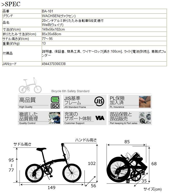 【送料無料】【代引OK】20インチ 折りたたみ自転車 BA-101 [ シマノ 6段変速 鍵 ライト 折り畳み自転車 自転車  MTB ヴァクセン WACHSEN ]