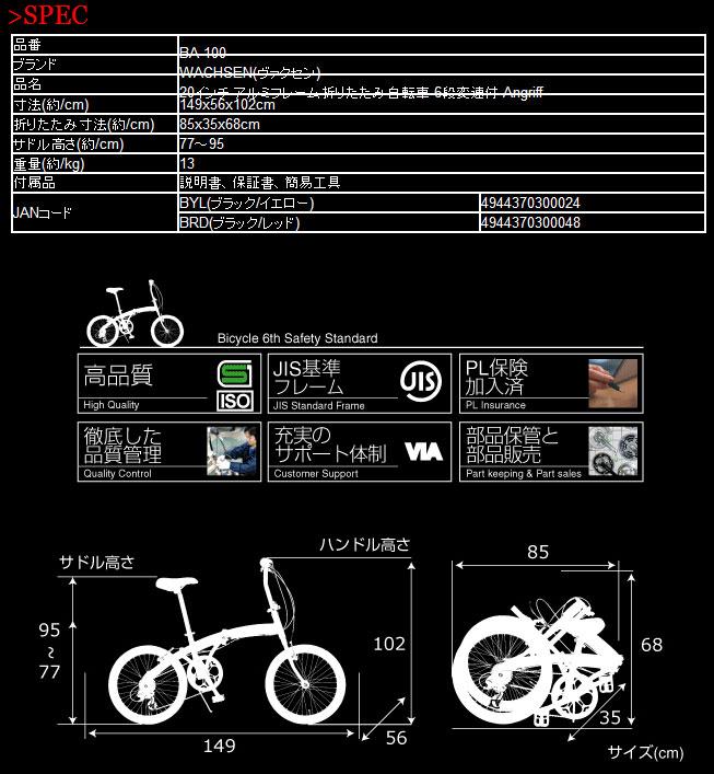 20インチ 折りたたみ自転車 BA-100 [ シマノ6段変速 アルミフレーム 鍵 自転車 折り畳み自転車  ヴァクセン WACHSEN]