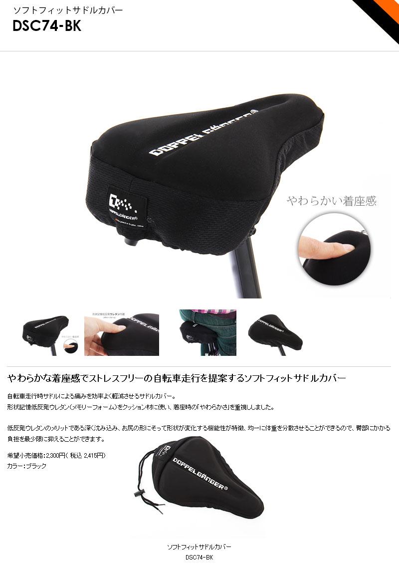 ソフトフィットサドルカバー DSC74-BK [ 低反発 自転車 アクセサリー・グッズ ドッペルギャンガー DOPPELGANGER]