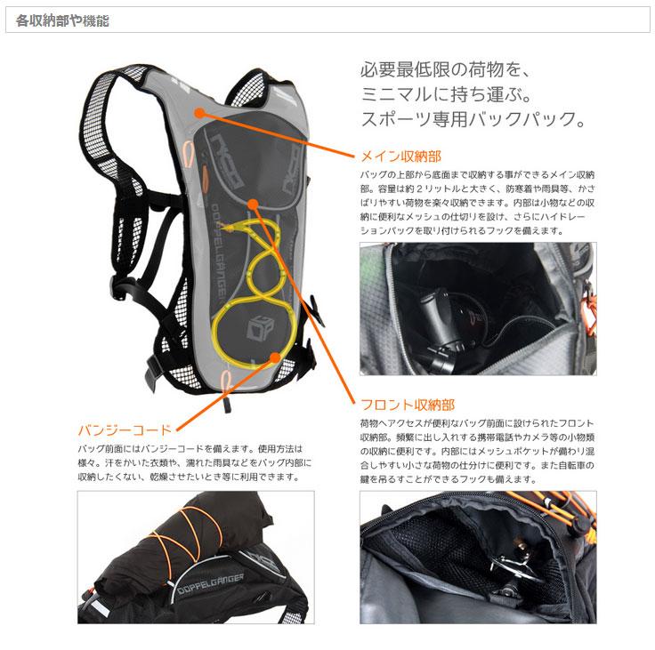 ナローサイクルバックパック[自転車 バックパック バッグ サイクルバッグ バック リュックサック アクセサリー・グッズ ドッペルギャンガー DOPPELGANGER]dbm273
