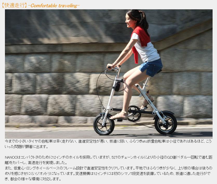 12インチ 折りたたみ自転車 NANOO FD-1207 [ 7段変速 輪行バッグ フォールディングハンドル 泥除け ライト  ]