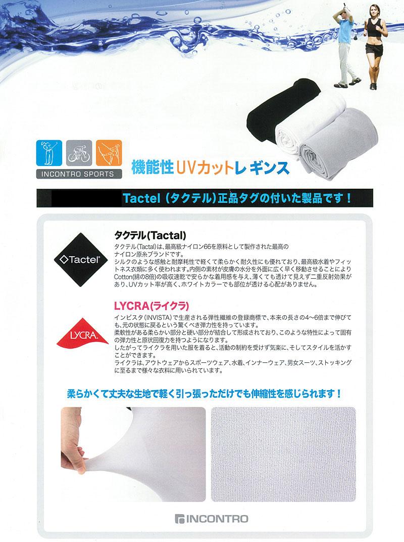 吸水速乾 機能性 冷感 クールレギンス 3分丈・5分丈 【夏 UVカット 紫外線 日焼け対策 涼しい スポーツ メンズ レディース ll】