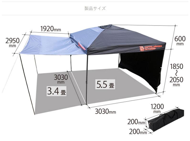 サンシェード サンシェルター サンドーム タープ UVカット 軽量 テント ドッペルギャンガー アウトドア  ワンタッチリビングタープ グランピング TT8-400 TT8-401 TT8-400T