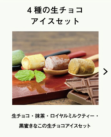 生チョコ4種