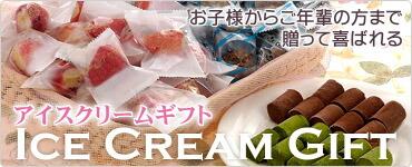 アイスクリームギフト