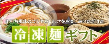 冷凍麺ギフト