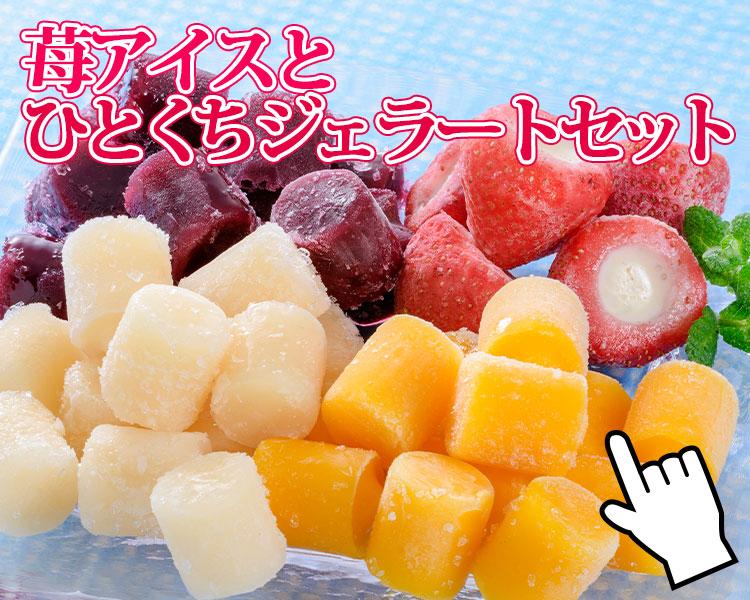 お花&苺アイス