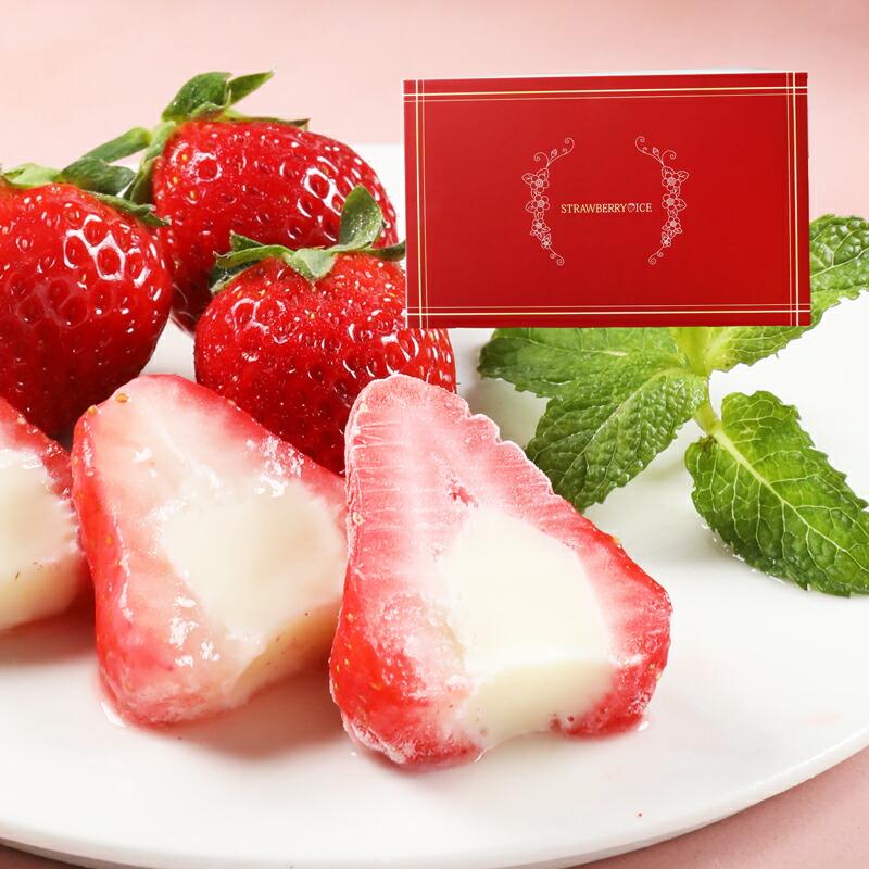 【ギフト】春摘みいちごアイス