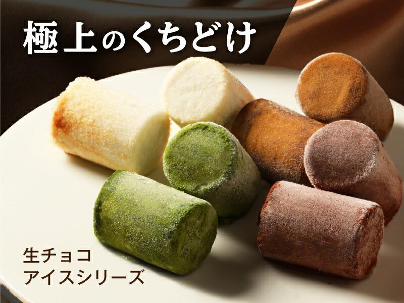 生チョコアイス4種セット