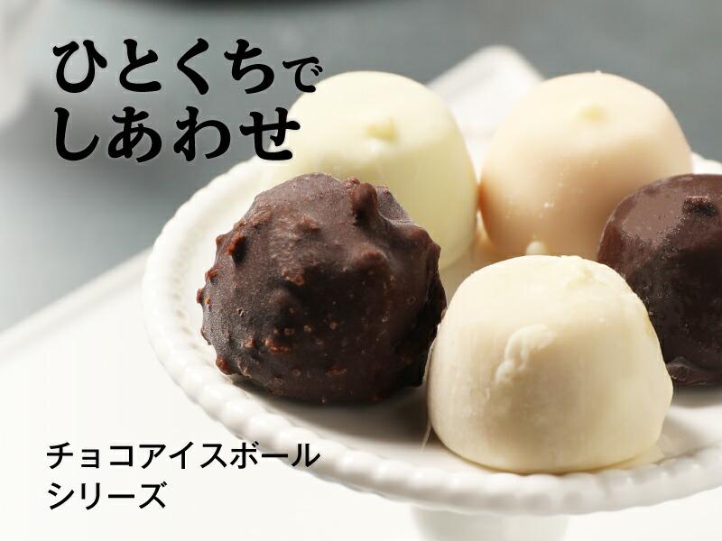 チョコアイスボール
