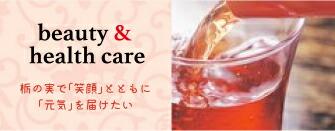 beautyandhealthcare