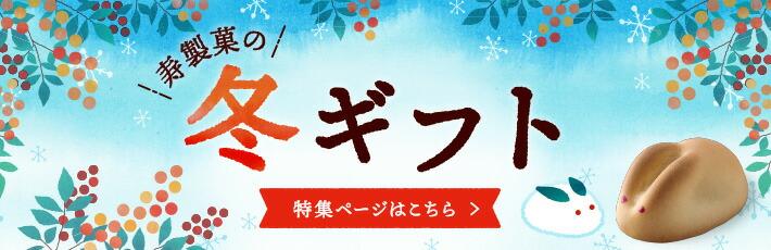 寿製菓の冬ギフト