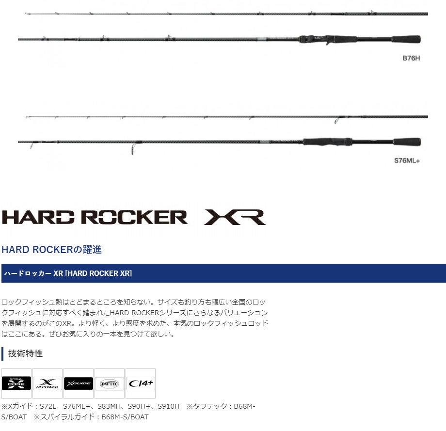 ロッカー xr ハード