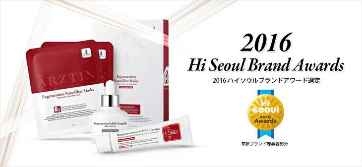 2016年ハイソウルブランドアワード革新ブランド理美容部門 受賞!!