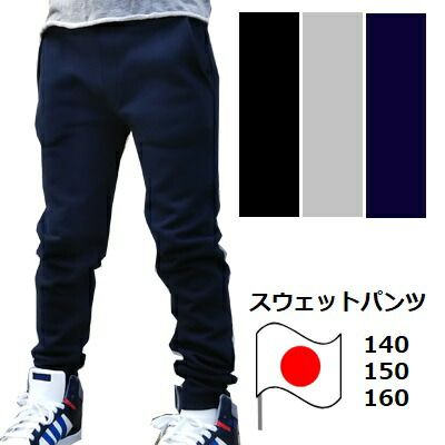 日本製スウェットパンツ《140 150 160cm》スウェットパンツ パンツ ズボン 長丈 長ズボン ポケット付き 男の子 女の子 子供服