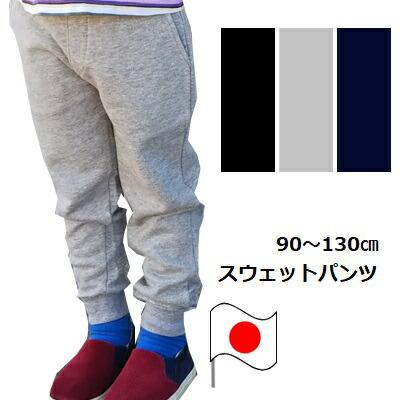 スウェットパンツ《90 100 110 120 130cm》スウェットパンツ パンツ ズボン 長丈 長ズボン ポケット付き 男の子 女の子 ベビー 子供服