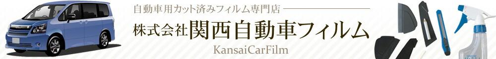 株式会社関西自動車フィルム