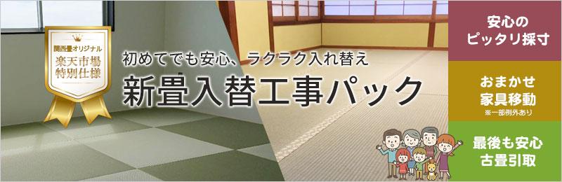新畳入替工事パック。縁あり、縁なし畳、国産の天然イ草畳や和紙表畳、樹脂表畳があります。