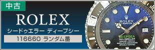 【中古】ROLEX ロレックス シードゥエラー ディープシー 116660 ランダム番