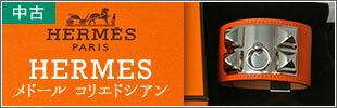 【中古】HERMES エルメス メドール コリエドシアン バングル ブレス □R刻印 Sサイズ