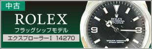 【中古】ROLEX ロレックス エクスプローラーⅠ 14270