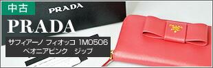 【中古】PRADA プラダ 長財布 サフィアーノ フィオッコ 1M0506 ペオニアピンク ジップ