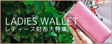 レディース財布