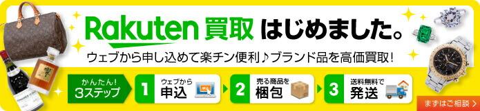 Rakuten買取はじめました! ウェブから申し込めて楽チン便利♪ブランド品を高価買取! かんたん3ステップ! 「1.ウェブから申込」「2.売る商品を梱包」「3.送料無料で発送」 まずはご相談