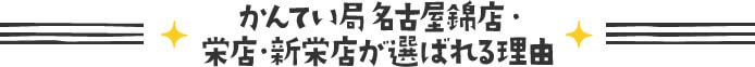 かんてい局名古屋錦店・栄店・新栄店が選ばれる理由