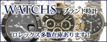 WATCHS 時計