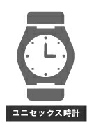 男女兼用時計