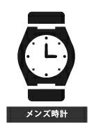 メンズ時計