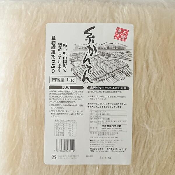 岐阜糸1キロ