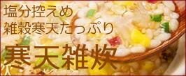 雑穀・寒天たっぷり雑炊