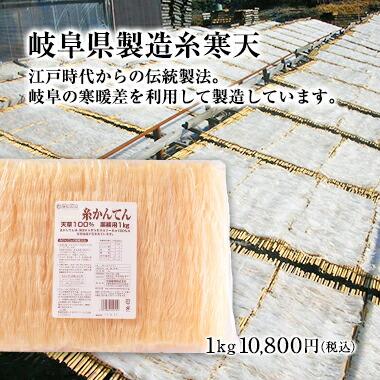 岐阜製造糸寒天業務用サイズ