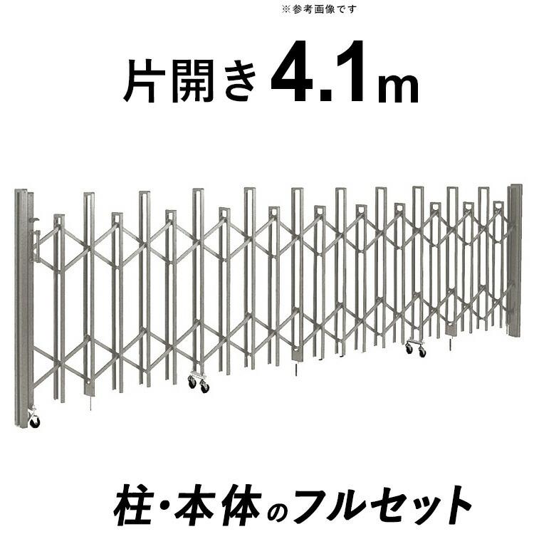 4.1ステン