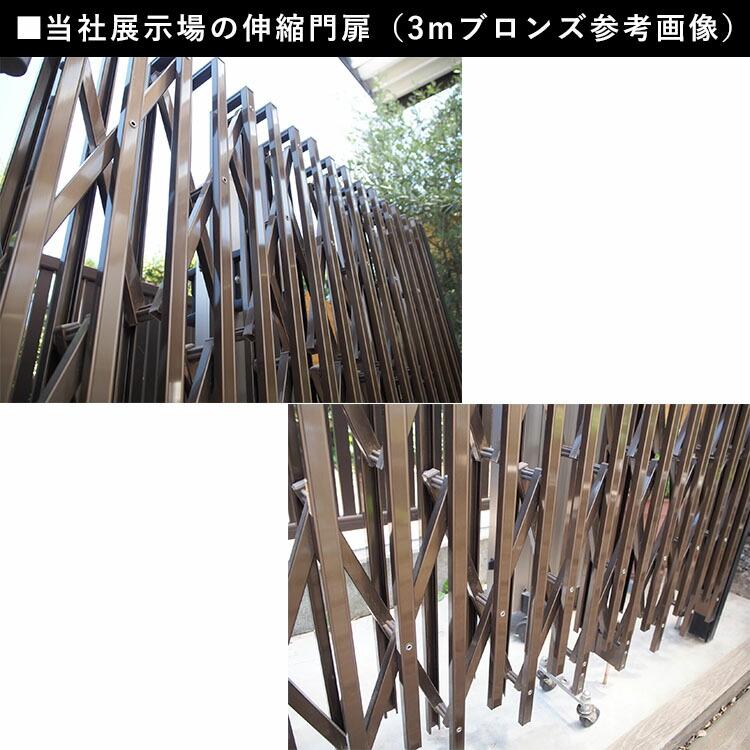 当社展示場の伸縮門扉(3mブロンズ参考画像)