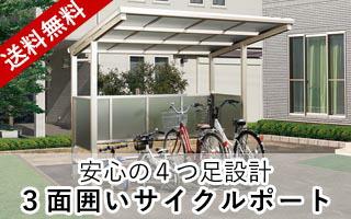 送料無料 安心の4つ足設計 3面囲いサイクルポート