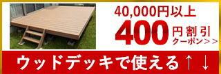 オリジナル人工木ウッドデッキ4万円以上購入で400円OFFクーポン