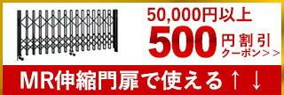 MR伸縮門扉に使える500円OFFクーポン(50,000円以上購入の場合)