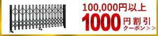 MR伸縮門扉に使える1000円OFFクーポン(100,000円以上購入の場合)