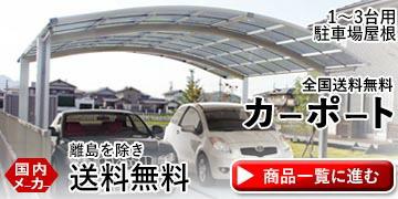 1~3台用駐車場屋根 全国送料無料 カーポート